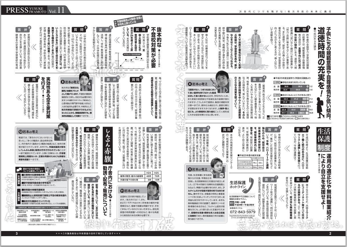 岩本ゆうすけ議員報告11号の2ページと3ページ