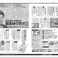 岩本ゆうすけ議員報告11号